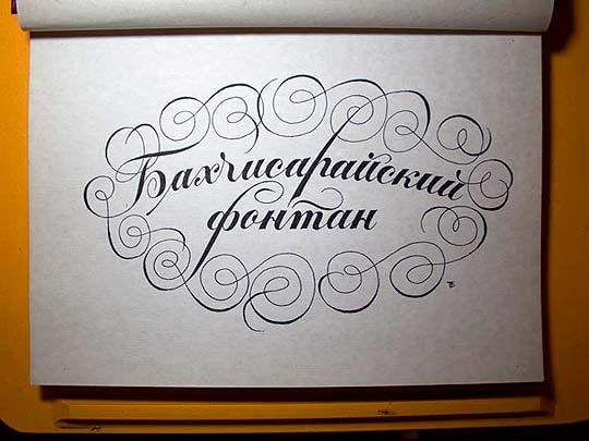 Caligrafía de EVGENY TKHORZHEVSKY